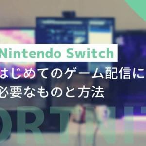 フォートナイト配信のやり方(初心者向け)Nintendo Switchはじめてのゲーム配信に必要なものと方法