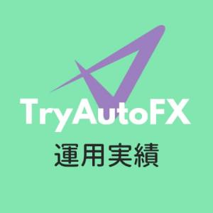 トライオートFXの運用実績を毎週更新(2020年5月~)FX自動売買は儲かるのか?②