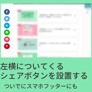 【WordPress】左横についてくる(追従)シェアボタンを設置する。Pinterestシェアボタンが欲しい。