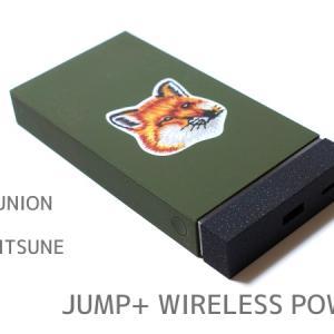 【レビュー】NATIVE UNION「ジャンプ ワイヤレス パワーバンク (MAISON KITSUNÉ EDITION)」世界一おしゃれなワイヤレス充電モバイルバッテリー