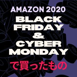 【2020】Amazonブラックフライデー&サイバーマンデーで買ったものガジェットブロガーの買い物ををご紹介します。