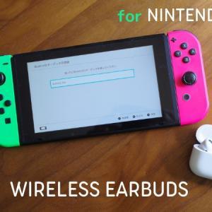 Nintendo Switchにおすすめのワイヤレスイヤホン 対応機器の選び方・Bluetooth設定方法