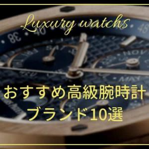 知らないと恥ずかしい、おすすめ高級腕時計ブランド10選【大人の男の常識】