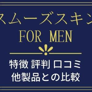 スムーズスキンFOR MENの特徴・評判・口コミまとめ(男性の髭におすすめの光脱毛器)
