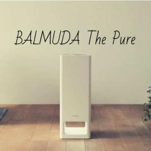 「BALMUDA The Pure(バルミューダ・ザ・ピュア)」を徹底解説!口コミや評判は??