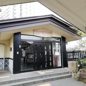 江戸川区にあるスーパー銭湯「湯処葛西」に行ってきました