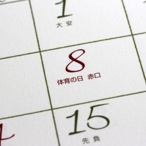 スポーツの日は2021年以降はいつになるの?7月の4連休はどうなる?