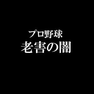 老害張本・懲りずに佐々木朗希・奥川恭伸と昭和のピッチャーを較べて週刊文春で吠える!!