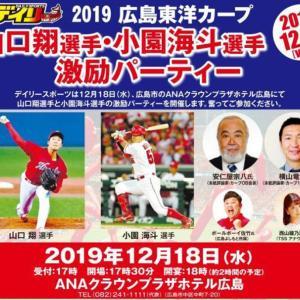12月18日 山口翔選手・小園海斗選手激励パーティー in ANAクラウンプラザホテル広島