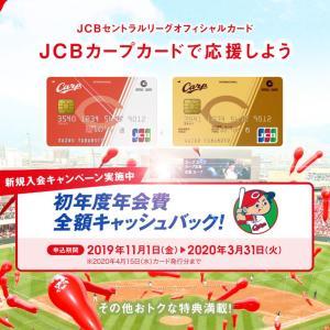 カープファンクラブのチケット先行販売は全て抽選に決定!!ならばJCBカープカードの『先着』先行販売の方が希望を叶えられます!