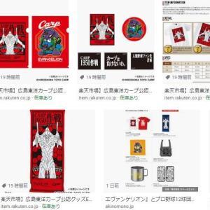 【カープグッズ】EVANGELION×カープ2020・ YELL HIROSHIMA「広島プロスポーツ支援Tシャツ」・福屋オリジナルカープグッズ限定販売
