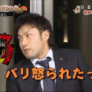 田中広輔FAどうするの? 2021年カープキャッチフレーズ『バリバリバリ』はぁ?