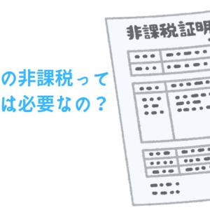 住民税の非課税は手続き【申告】は必要なの?非課税証明書の発行とは?