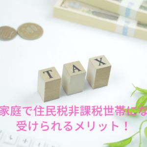 母子家庭で住民税非課税世帯や低所得の場合のメリットをまとめてみた!