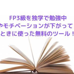 FP3級独学合格するまでに使ったモチベを上げる無料ツールを紹介!
