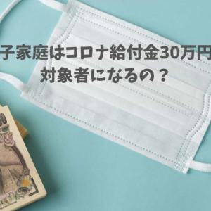 コロナ対策の給付金30万円は母子家庭、ひとり親の人は対象者になる?