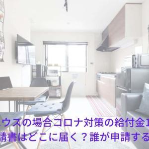 【コロナ給付金10万円】シェアハウスの場合申請書はどこに届く?申請は誰がする?