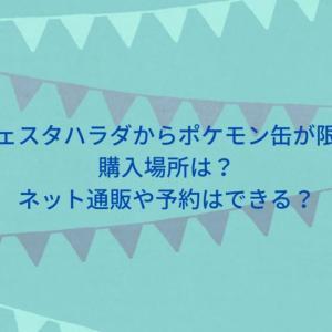 ハラダ【ラスク】のポケモン缶はどこで買える?ネット通販や予約はできる?