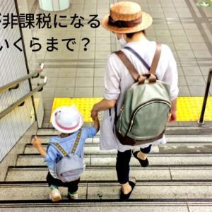 母子家庭の税金[住民税]が非課税になる収入はいくらまで?子供2人、3人の場合を計算!