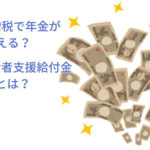 消費税10%で年金が増える?年金生活者支援給付金はいつからいつまで?