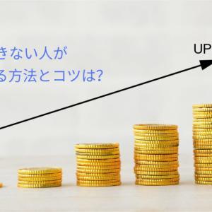貯金できない人が貯金する方法とコツ!まずは生活防衛資金6ヶ月分!