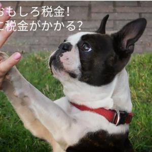 世界の税金がおもしろい!犬税やうさぎ税が日本にもあった!