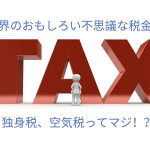 世界のおもしろい不思議な税金!【独身税】【空気税】があり得ない!