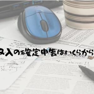 ブログ収入の確定申告はいくらから?所得20万円以下と38万円以下とは?