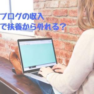 ブログ収入で扶養から外れる場合とは?税金、保険料はいくら増える?