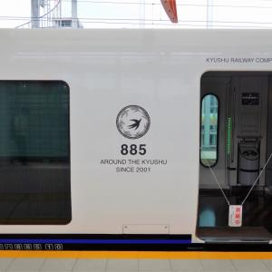 はじめてのJR九州2020夏 ~総評~