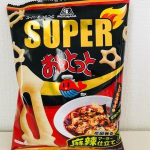 スーパーおっとっと 花椒香る麻辣仕立て