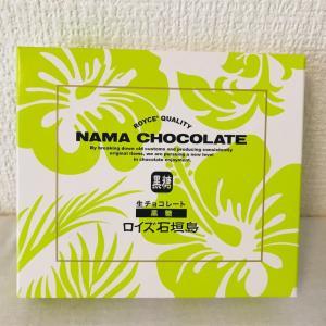 ロイズ 生チョコレート黒糖