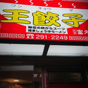 中洲・【王餃子】