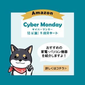 【2019年】Amazonサイバーマンデーで買うべき、おすすめの家電・パソコン周辺機器
