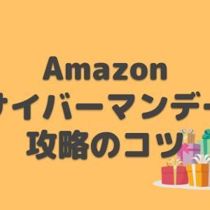 【2019年】Amazonサイバーマンデー攻略のコツ