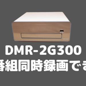【DMR-2G300 レビュー】6番組を同時録画できるブルーレイレコーダー【パナソニック】