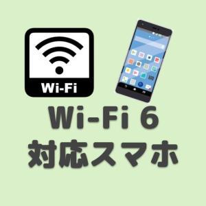 Wi-Fi 6に対応しているスマホ