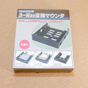 【AINEX HDM-44レビュー】3Way変換マウンタ(5インチベイ)
