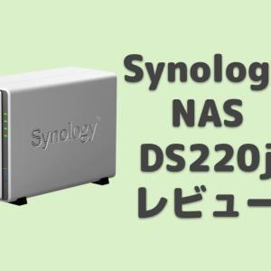 【DS220j レビュー】Synologyの自宅向けNASモデル