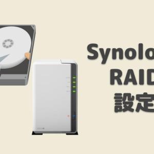 SynologyのNASでRAIDを設定する