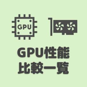 【2021】GPU性能比較一覧表(グラボ)
