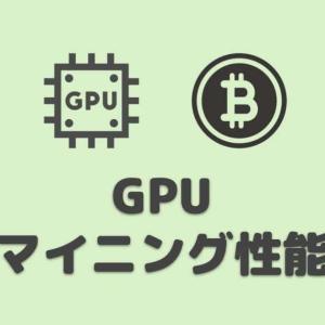 GPU(グラボ)のマイニング性能一覧【2021】