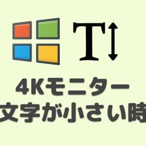 【解決!】4kモニターだと文字が小さい問題