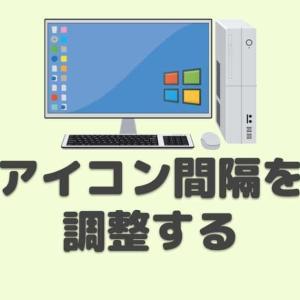 【Windows10】デスクトップアイコンの間隔を調整するフリーソフト