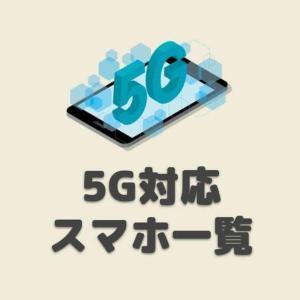 5G通信対応のスマホ一覧