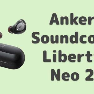 【コスパ最強?】Anker Soundcore Liberty Neo 2