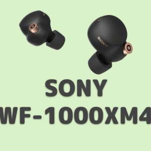 SONY WF-1000XM4 高いけど最高性能な完全ワイヤレスイヤホン!