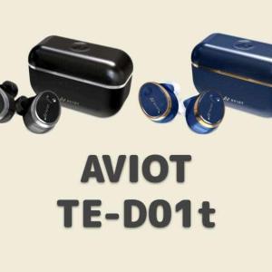 【18時間連続再生】AVIOT TE-D01t 全部入りな欲張りワイヤレスイヤホン