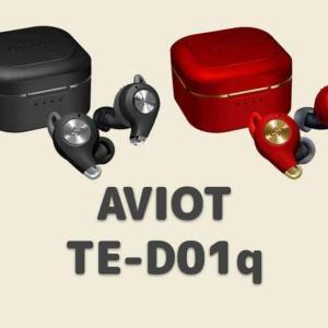 【AVIOT TE-D01q】7千円台で長時間&多機能な完全ワイヤレスイヤホン