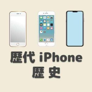 歴代iPhoneの歴史一覧